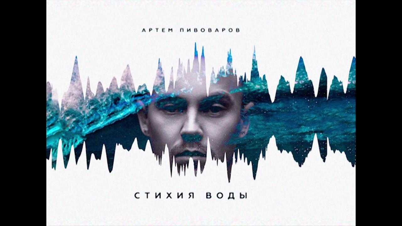 Артем пивоваров стихия (премьера клипа, 2016) youtube.