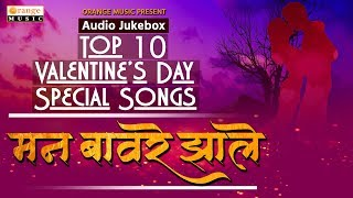 💕 Valentines Day Special Songs 💕 TOP 10 Romantic Songs 💕Happy Valentine