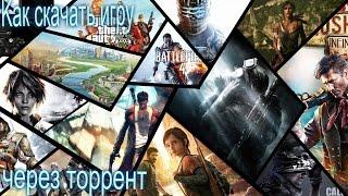Видеоуроки # 3 (Kак скачать игру бесплатно через торрент)
