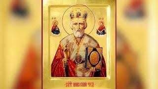 Православный календарь. Рождение святителя Николая Чудотворца. 11 августа 2018