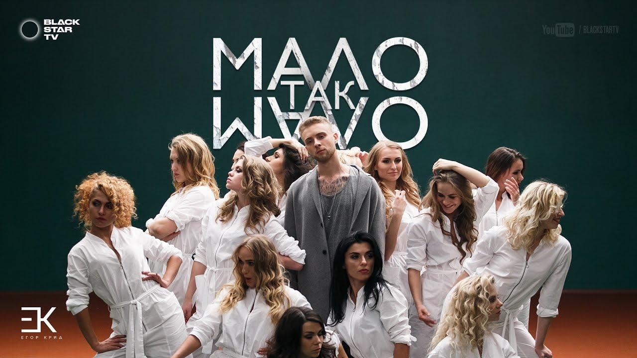 Егор Крид - Мало так мало (премьера клипа, 2016)