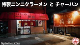 町中華【萬福】深夜に食べるラーメンとチャーハンは最高です。【埼玉】【ramen/noodles】麺チャンネル 第203回
