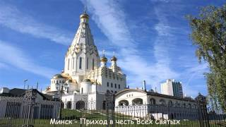 Православные храмы Белоруссии / Orthodox churches in Belarus