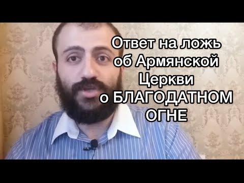 Ответ на ложь об Армянской Церкви относительно благодатного огня