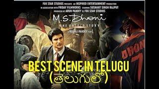 Best Scene from MS Dhoni Movie in Telugu