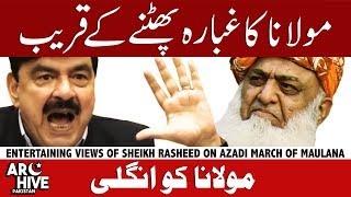 Sheikh Rasheed entertaining views on Azadi March of Maulana Fazal ur Rehman