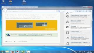 Где скачать и установить новые гаджеты в Windows 7