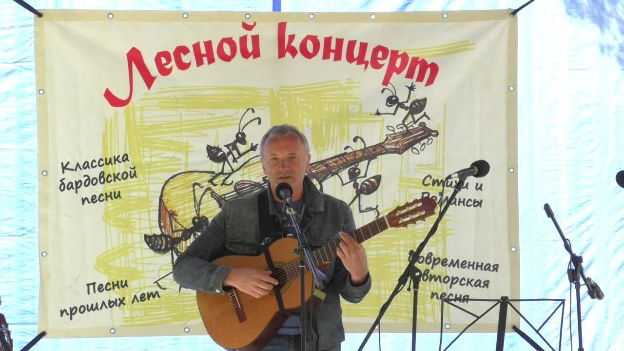 Лесной концерт 2016 Часть 2