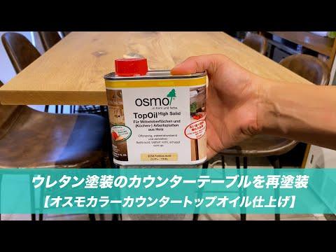 ウレタン塗装のカウンターテーブルを再塗装【オスモカラーカウンタートップオイル仕上げ】