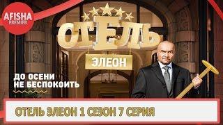 Отель Элеон 1 сезон 7 серия анонс (дата выхода)