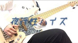「夜行性ハイズ」- DECO*27 6弦ベースで弾いてみた