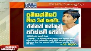 Paththaramenthuwa - (2021-05-15) | ITN Thumbnail