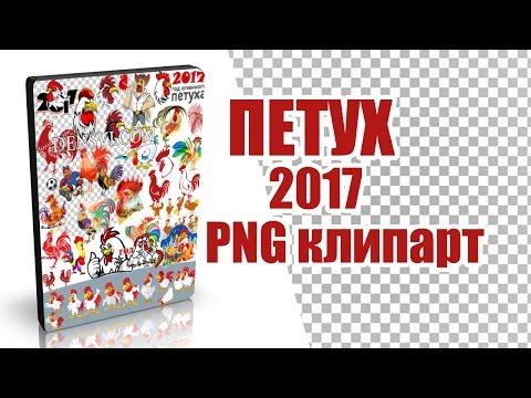 Петух 2017 Png клипарт символ 2017 года на прозрачном фоне