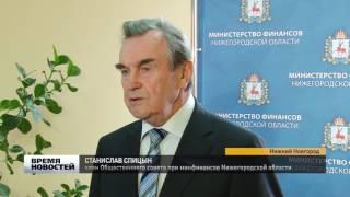 видео Министерство финансов Нижегородской области
