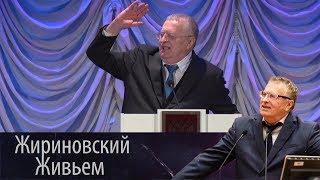 Владимир Жириновский принял участие в заседании Совета ГД и ЗакСо Севастополя (часть 2)