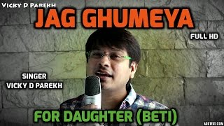 """FirstEver""""JAG GHUMEYA"""" For Daughter (Beti)   Vicky D Parekh   Latest Beti Songs 2016   Pooja"""