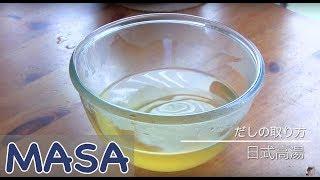 日式高湯做法/ dashi《MASAの料理ABC》