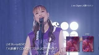 """大原櫻子 CONCERT TOUR 2021""""Which?""""  L ver.Trailer"""