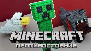 Minecraft - Противостояние - Майнкрафт конструктор - Крипер и другие Самоделки с Широ - Фанкластик(Minecraft - Противостояние - Майнкрафт конструктор - Крипер и другие Самоделки с Широ - Фанкластик Группа ВК..., 2016-08-21T08:10:50.000Z)