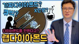 랩다이아몬드 : 요즘은 다이아몬드 실험실에서 몇 주 안…