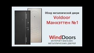 Видеообзор металлической двери Voldoor Манхэттен №1