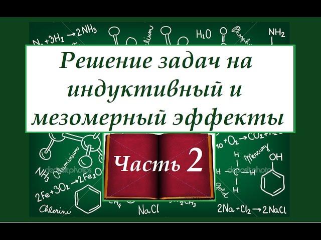 Решение задач на мезомерный и индуктивный эффекты в молекулах. Часть 2.