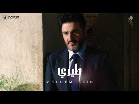 ملحم زين - طيري   Melhem Zein - Tiri