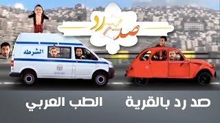 الطب العربي