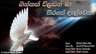 Ginnak Wilasin Ma ගින්නක් විලසින් මා (Covered By:- Sound Of Heaven Choir)