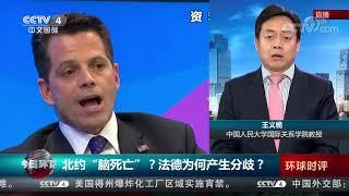 """[今日环球]北约""""脑死亡""""?法德为何产生分歧?  CCTV中文国际"""