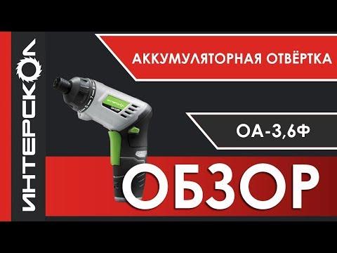 Инструмент ИНТЕРСКОЛ. Особенности аккумуляторной отвертки ОА-3,6Ф. Распаковка и подготовка к работе