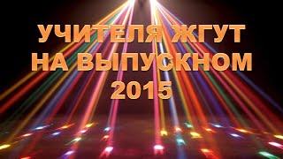 Учителя жгут на выпускном 2015 #Выпуск2015