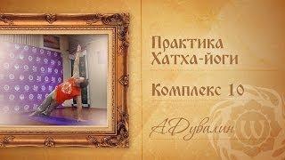 Йога для начинающих. Видео уроки. Практика Хатха-йоги - Комплекс 10 - А.Дувалин.