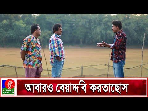 একলগে কয়টা মাইয়ার হাত ধরবিরে ছ্যাড়া? | Mosharraf Karim | Rawnak Hasan | Bangla Natok |  Banglavision