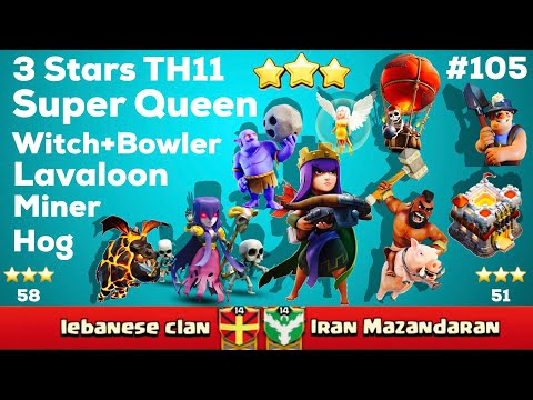 Clash Of Clan 🌟 3 Stars TH11 With Super Queen - Witch+Bowler,Lavaloon,Hog,&Miner #105 🌟 2017 🌟