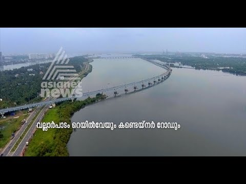Ente Keralam Ernakulam | എന്റെ കേരളം എറണാകുളം | 5 Jun 2017 | Episode 39 thumbnail