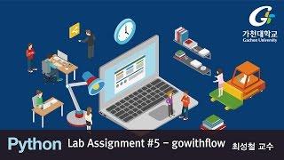 파이썬 강좌 | Python MOOC | Lab Assignment #5 - gowithflow