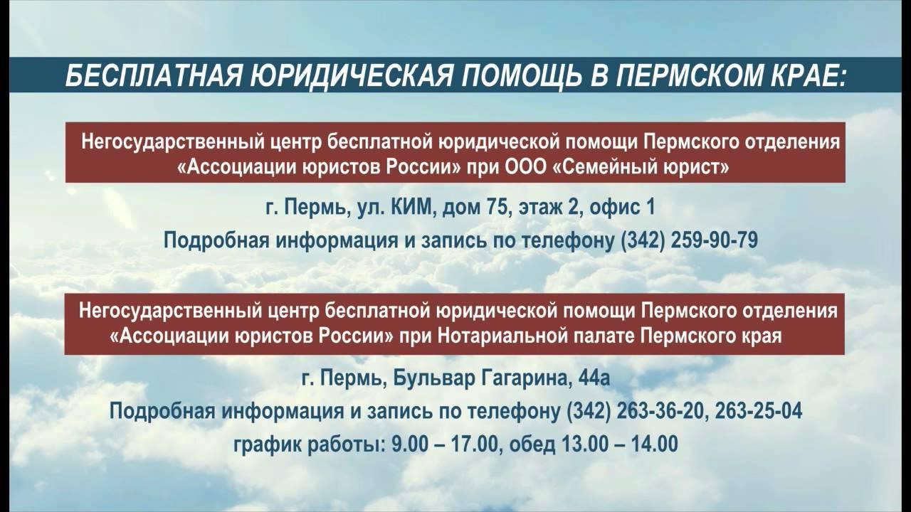 юридическая консультация бесплатно в перми по телефону