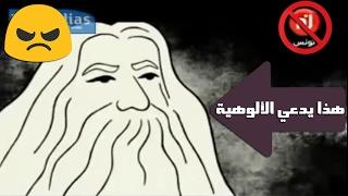 هل تعلم أن هناك أفلام كرتون وقنوات عربية  تحارب الإسلام وتتعدى على الذات الإلهية | أطفالكم في خطر!
