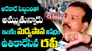 Journalist Interesting Comments On Liquor Ban In AP | Face To Face With Sayed Rafi over Liquor Ban