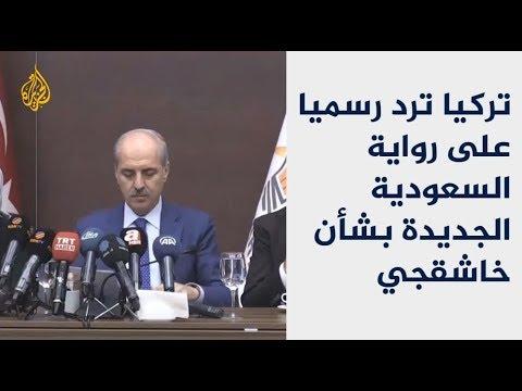 تركيا ترد رسميا على رواية السعودية الجديدة بشأن خاشقجي ???? ????  - نشر قبل 5 ساعة