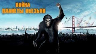 Война планеты обезьян (War for the Planet of the Apes) 2017 Трейлер (Русская озвучка)