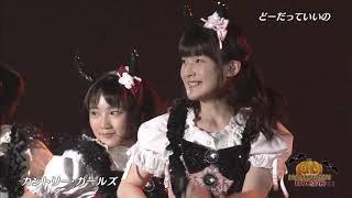 カントリー・ガールズ 放送日 2016.11.26.