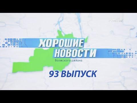 """""""Хорошие новости"""" Волжского района Самарской области"""