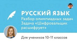 Русский язык | Подготовка к олимпиаде 2017 | Задача «Шифровальщик расшифрует»