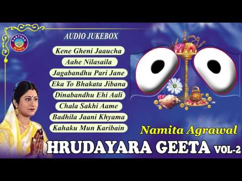 All Time Popular Traditional Jagannath Bhajan - HRUDAYARA GEETA VOL-2 l Full Audio Songs JUKEBOX