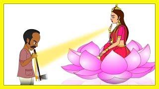 Lakadhara Aur Jaldevi | Hindi Kahaniya para Niños | Cuentos para Niños | Hindi Historias Animadas