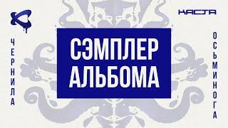 Каста — Чернила осьминога (сэмплер альбома)