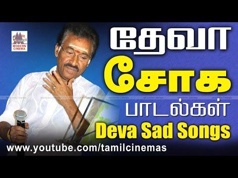 Deva Sad songs சோகத்தில் நம்மை கரைய வைத்த தேவாவின் சோகப்பாடல்கள்