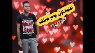 اغنية اول يوم قابلتك || محمد تايجر mohamed tiger